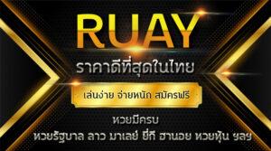 ruayหวยออนไลน์เครื่องมือช่วยหาเงิน